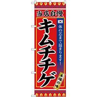 (新)のぼり旗 キムチチゲ (SNB-3838)