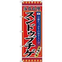 (新)のぼり旗 スンドゥブチゲ (SNB-3839)