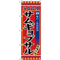 のぼり旗 当店自慢 サムギョプサル 本場の味 (SNB-3841)