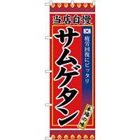 のぼり旗 当店自慢 サムゲタン 本場の味 (SNB-3845)