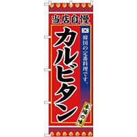 (新)のぼり旗 カルビタン (SNB-3846)