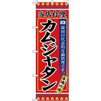 (新)のぼり旗 カムジャタン (SNB-3847)