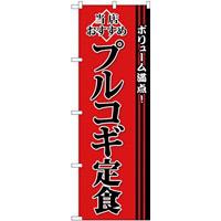 (新)のぼり旗 プルコギ定食 (SNB-3849)