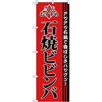 (新)のぼり旗 石焼ビビンバ (SNB-3851)