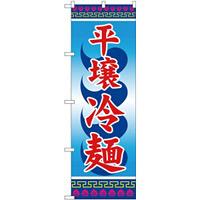 (新)のぼり旗 平壌冷麺 (SNB-3856)