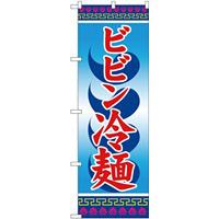 (新)のぼり旗 ビビン冷麺 (SNB-3857)
