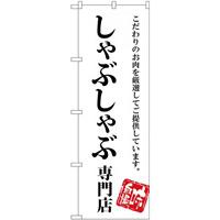 (新)のぼり旗 しゃぶしゃぶ専門店 (SNB-3858)