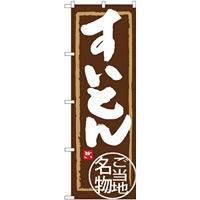 (新)のぼり旗 すいとん (SNB-3861)