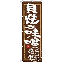 (新)のぼり旗 貝焼き味噌 (SNB-3867)