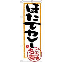 (新)のぼり旗 ほたてカレー (SNB-3868)
