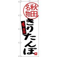 (新)のぼり旗 きりたんぽ 秋田名物 (SNB-3871)
