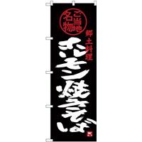 (新)のぼり旗 ホルモン焼きそば (SNB-3872)