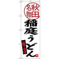 (新)のぼり旗 稲庭うどん 秋田名物 (SNB-3873)
