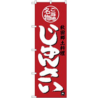 のぼり旗 ご当地名物 じゅんさい 秋田郷土料理 (SNB-3875)