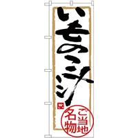 (新)のぼり旗 いものこ汁 (SNB-3876)