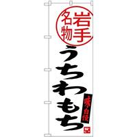 (新)のぼり旗 うちわもち 岩手名物 (SNB-3877)