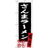 (新)のぼり旗 さんまラーメン (SNB-3883)
