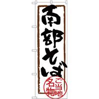 (新)のぼり旗 南部そば (SNB-3884)