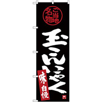 (新)のぼり旗 玉こんにゃく (SNB-3888)