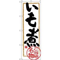(新)のぼり旗 いも煮 (SNB-3889)