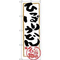 (新)のぼり旗 ひっぱりうどん (SNB-3890)