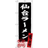 (新)のぼり旗 仙台ラーメン (SNB-3896)