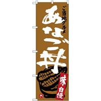 (新)のぼり旗 あなご丼 (SNB-3898)