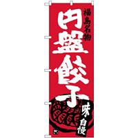(新)のぼり旗 円盤餃子 (SNB-3903)