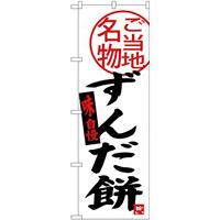 (新)のぼり旗 ずんだ餅 (SNB-3908)