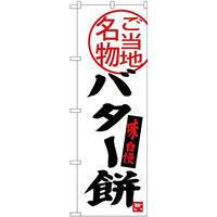 (新)のぼり旗 バター餅 (SNB-3909)