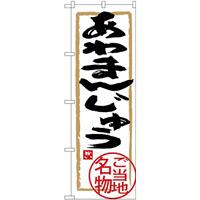 (新)のぼり旗 あわまんじゅう (SNB-3911)