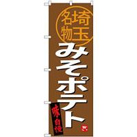 (新)のぼり旗 みそポテト 埼玉名物 (SNB-3916)