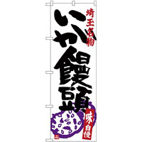(新)のぼり旗 いが饅頭 (SNB-3917)