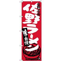 (新)のぼり旗 佐野ラーメン (SNB-3920)
