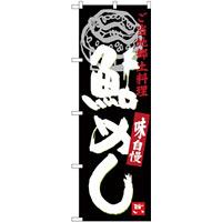 (新)のぼり旗 鮎めし (SNB-3928)