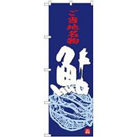 (新)のぼり旗 鮎 (SNB-3929)