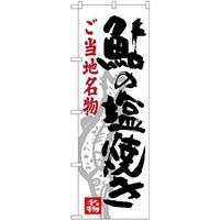 (新)のぼり旗 鮎の塩焼き (SNB-3930)