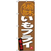 (新)のぼり旗 いもフライ 栃木名物 (SNB-3931)