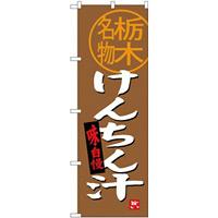 (新)のぼり旗 けんちん汁 栃木名物 (SNB-3932)