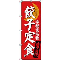 (新)のぼり旗 餃子定食 宇都宮名物 (SNB-3935)