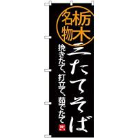 (新)のぼり旗 三たてそば (SNB-3939)