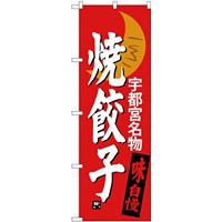 (新)のぼり旗 焼餃子 宇都宮名物 (SNB-3940)