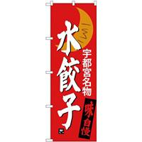 (新)のぼり旗 水餃子 宇都宮名物 (SNB-3941)