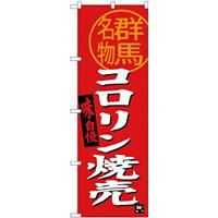 (新)のぼり旗 コロリン焼売 群馬名物 (SNB-3949)