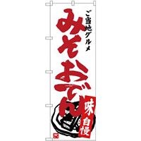 (新)のぼり旗 みそおでん (SNB-3950)