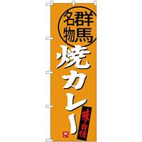 (新)のぼり旗 焼カレー 群馬名物 (SNB-3951)