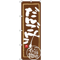 のぼり旗 だんご汁 ご当地名物 (SNB-3953)