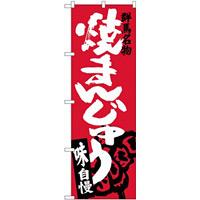 のぼり旗 群馬名物 焼まんじゅう (SNB-3954)