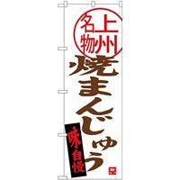 (新)のぼり旗 焼まんじゅう 上州名物 (SNB-3955)