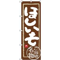 (新)のぼり旗 ほしいも (SNB-3963)